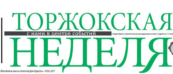 Торжокская неделя - информационный партнер Музея Собаки