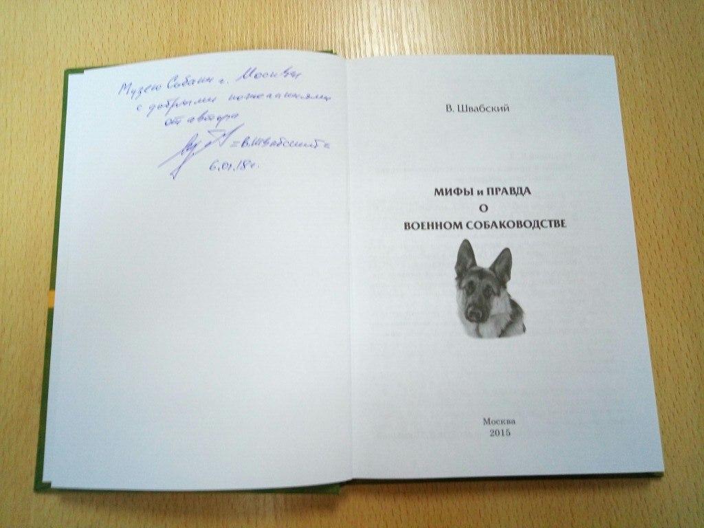 Книга В.Л. Швабского с автографом Музею Собаки
